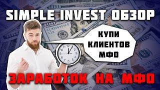 Simple Invest Обзор стартапа / Инвестиции в МФО Cash Up / Заработок в Интернете на микрозаймах
