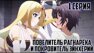 Аниме Повелитель Рагнарёка и покровитель Эйнхерий 1 эпизод