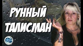 Рунный талисман  Мифы и реальность/Наталия Рунная #всегранивселенной