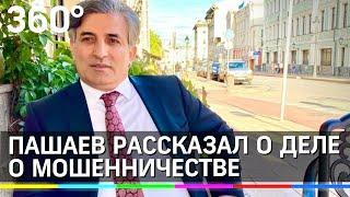 Адвокат Ефремова Эльман Пашаев рассказал о деле о мошенничестве, по которому проходит свидетелем