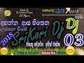 2018 Sinhala dj nonstop💃 Sinhala dj Songs💃Sinhala dj remix 2⃣0⃣1⃣8⃣[ 💃SriKori Dj]03