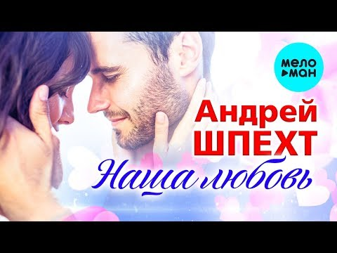 Андрей Шпехт - Наша любовь Single