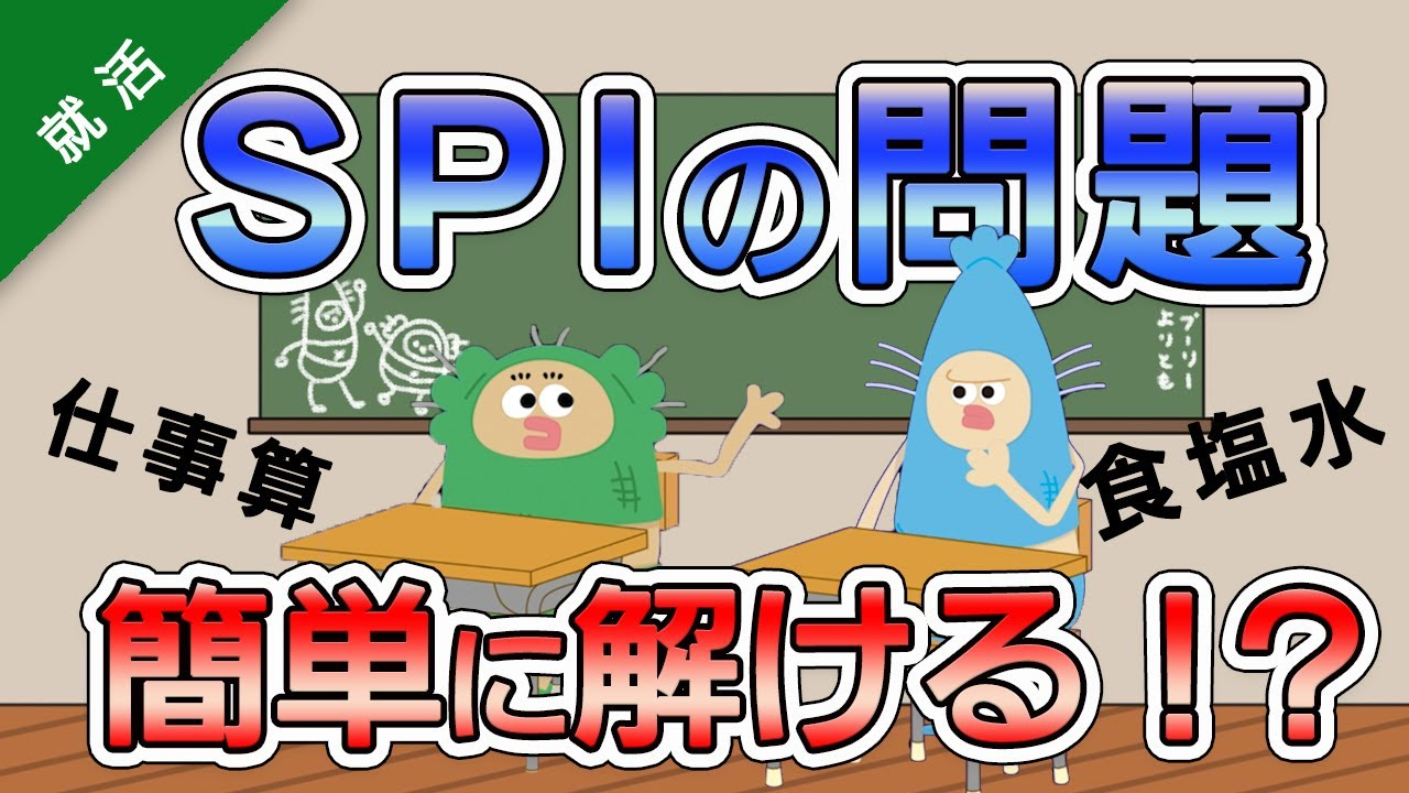 【就活対策】SPI試験の問題に挑戦!簡単に解ける?