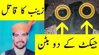 جیکٹ کے دو بٹنوں نے ملزم عمران علی کو گرفتار کرا دیا Zainab Killer Arrested