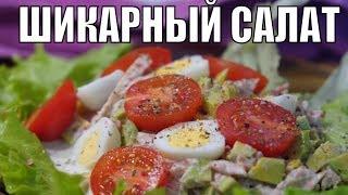 Праздничный салат из авокадо с тунцом ДЛЯ МОЕЙ ЛЮБИМОЙ к 8 марта!