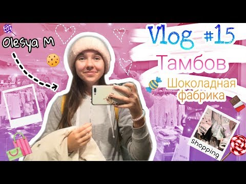 Vlog из Тамбова// Шоколадная 🍫фабрика 🏭// Неудачный Shopping 🛍️//Olesya M