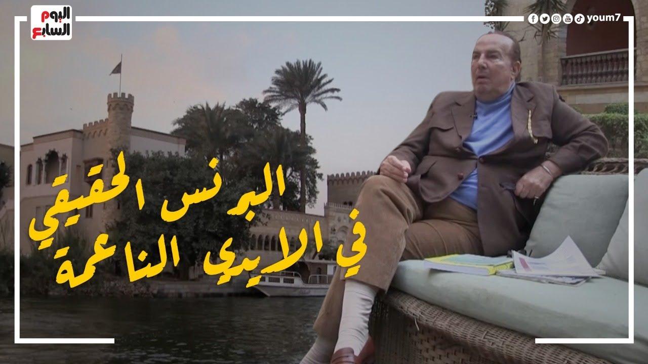 صورة فيديو : كيف يعيش آخر أمراء المماليك في قصره الخاص؟ .. شاهد حياة البرنس نجيب حسن