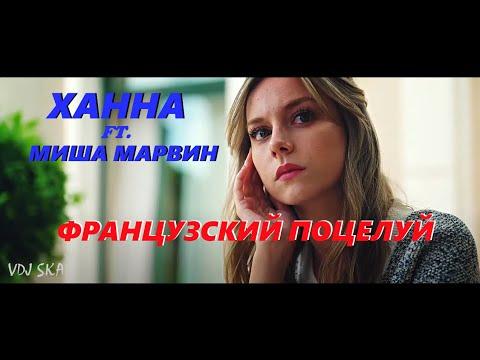 Ханна и Миша Марвин - французский поцелуй / VDJ SKA (Клип)