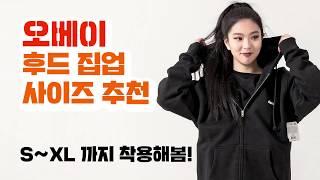 오베이 후드집업 사이즈별 착용샷 (feat. 점블 로파…