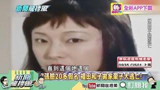 《新聞龍捲風》片段 7張臉20多假名 福田和子拋家棄子大逃亡