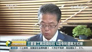[中国财经报道]关注韩日贸易争端 韩国遭强征劳工将申请变卖日企资产| CCTV财经