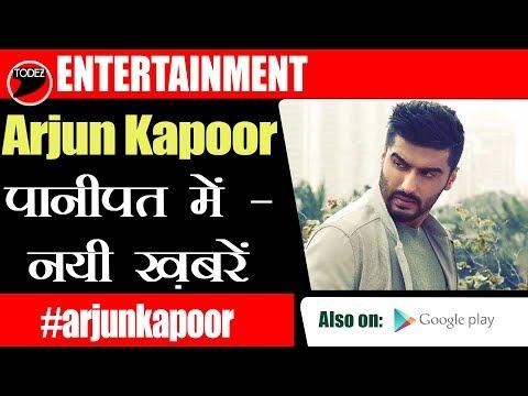 Arjun Kapoor बनेंगे Sadashiv Rao Bhau फिल्म Panipat में - Updates Mp3