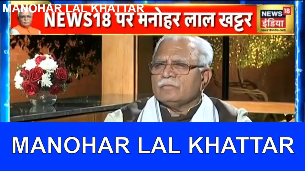 Exclusive Interview | Manohar Lal Khattar