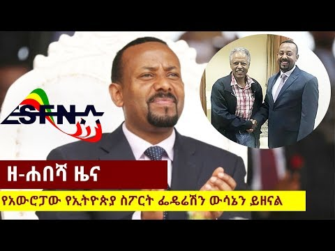 Zehabesha Daily Ethiopian News May 31, 2018