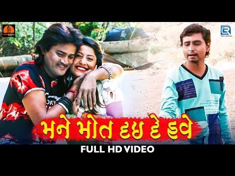 Mane Mot Daide Have Sad Song  મને મોત દઇદે હવે  Full Video  Chirag Yogiraj  New Gujarati Song