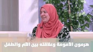 هرمون الأمومة وعلاقته بين الأم والطفل - د. فاتن تميم