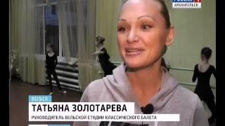 В Санкт- Петербурге юные балерины из Вельска стали призёрами Международного конкурса