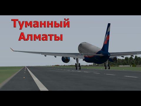 Новогодний перелёт из Тюмени в Алматы. Airbus A330 для X-Plane.