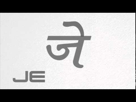 ज-E Learning Marathi Barakhadi