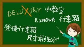 【RIMOWA行李箱登機箱要買什麼尺寸? 】