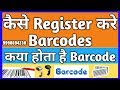 Barcode Process and How to get Bar Codes जाने सब हिंदी मे