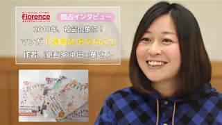 「透明なゆりかご」漫画家 沖田×華さん独占インタビュー!命の現場で見た「家族のカタチ」「母性」「親」とは?