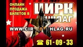 """Цирк Олега Кононова """"АНШЛАГ"""" в Пскове с 24 декабря!"""