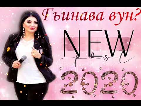 Гр Самур «Гьина ава вун?» «Канава зун» Новинка 2020-2021 Лезгинская песня хит