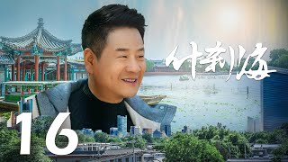 【INDO SUB】Shi Cha Hai ❤ 什刹海 ❤ EP16 Liu Pei Qi, Lian Yi Ming, Cao Cui Fen, Gabrielle Guan