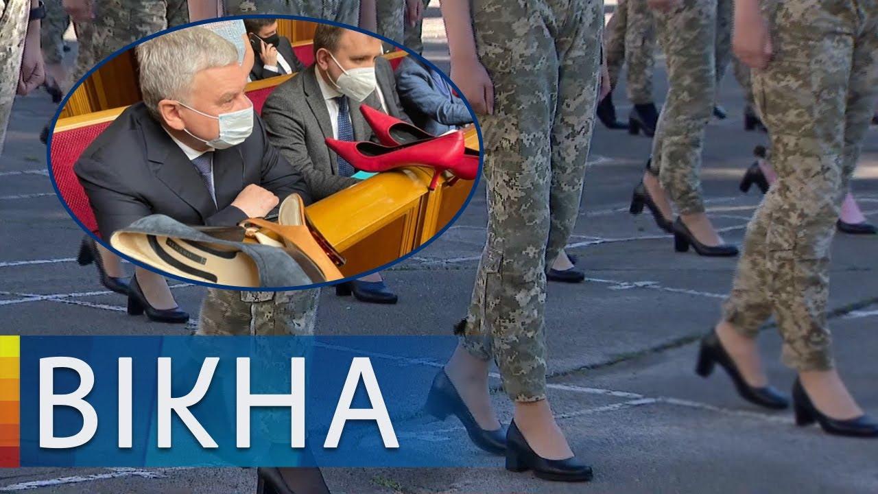 Θύελλα αντιδράσεων στην Ουκρανία: Έβαλαν στρατιωτίνες να παρελάσουν με γόβες [εικόνες & βίντεο] | ΚΟΣΜΟΣ | iefimerida.gr