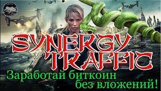 Synergy Traffic - Новый букс по заработку без вложений. Бонус 500 поинтов! Предстарт.