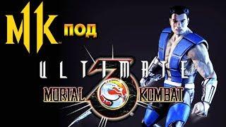 Ultimate Mortal Kombat 3 НА МАКСИМАЛКАХ (Sub-Zero, Sector)