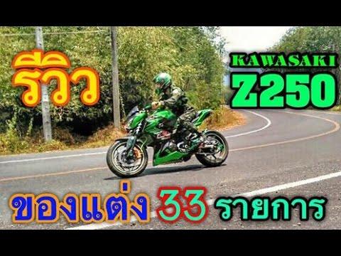 รีวิว [Review] Kawasaki Z250 และ ของแต่ง 33 รายการ!!!!!