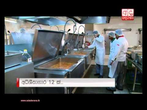 Ada Derana Special on SriLankan Catering