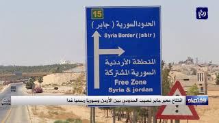 افتتاح معبر جابر نصيب بين الأردن وسوريا رسميا غدا - (14-10-2018)