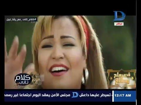 كلام تاني أمسية فنية مع أبطال فيلم فص ملح وداخ Youtube