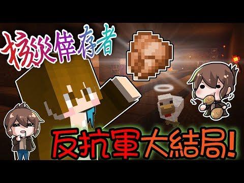 【巧克力】『生存冒險:核災倖存者』End - 反抗軍大結局!今晚吃雞~ || Minecraft