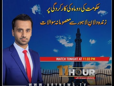 11th Hour | Waseem Badami | ARYNews | 29 October 2018