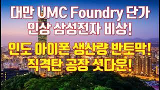 대만 UMC Foundry 단가 인상 삼성전자 비상! …