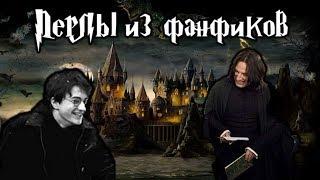 Перлы из фанфиков о Гарри Поттере. Часть 1
