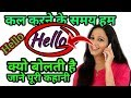Why We Say Hello On The Phone First? || Reality Of Hello || History Of Hello