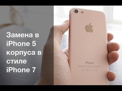 Замена в iPhone 5 корпуса в стиле iPhone 7