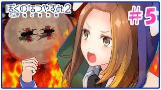虫キング最強への道!【ぼくのなつやすみ2】#5 - AyaMina Games