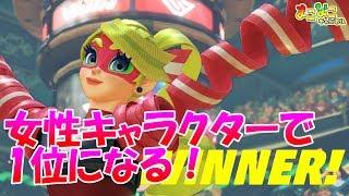 ARMS アームズ Nintendo Switch 女性キャラクターで1位になる thumbnail