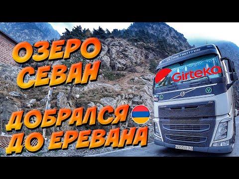 Гиртека. Перевалы Армении. Через озеро Севан добрался до Еревана. [Дальнобой по России 2020]