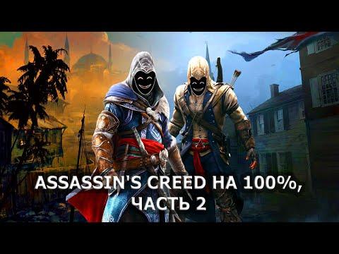 Assassin's Creed на 100%, ч.2 (AC: Revelations, 3)