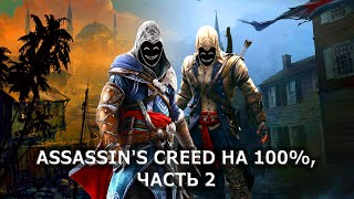 Assassin's Creed на 100%, ч.2 (AC: Revelations, 3)