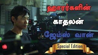 ஜேம்ஸ் வான் - ஹாரர்களின் காதலன் | James Wan History Tamil | James Wan Biography Tamil