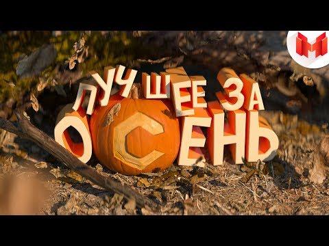 """""""Баги, Приколы, Фейлы"""" Лучшее за осень 2019"""