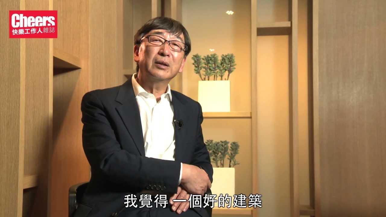 【Cheers雜誌】七問建築大師伊東豊雄 Toyo Ito